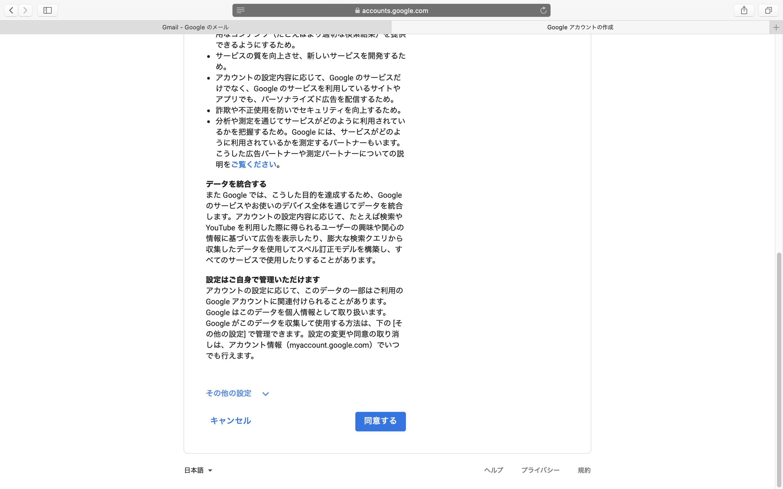 Gmail登録プライバシーポリシー画面その2