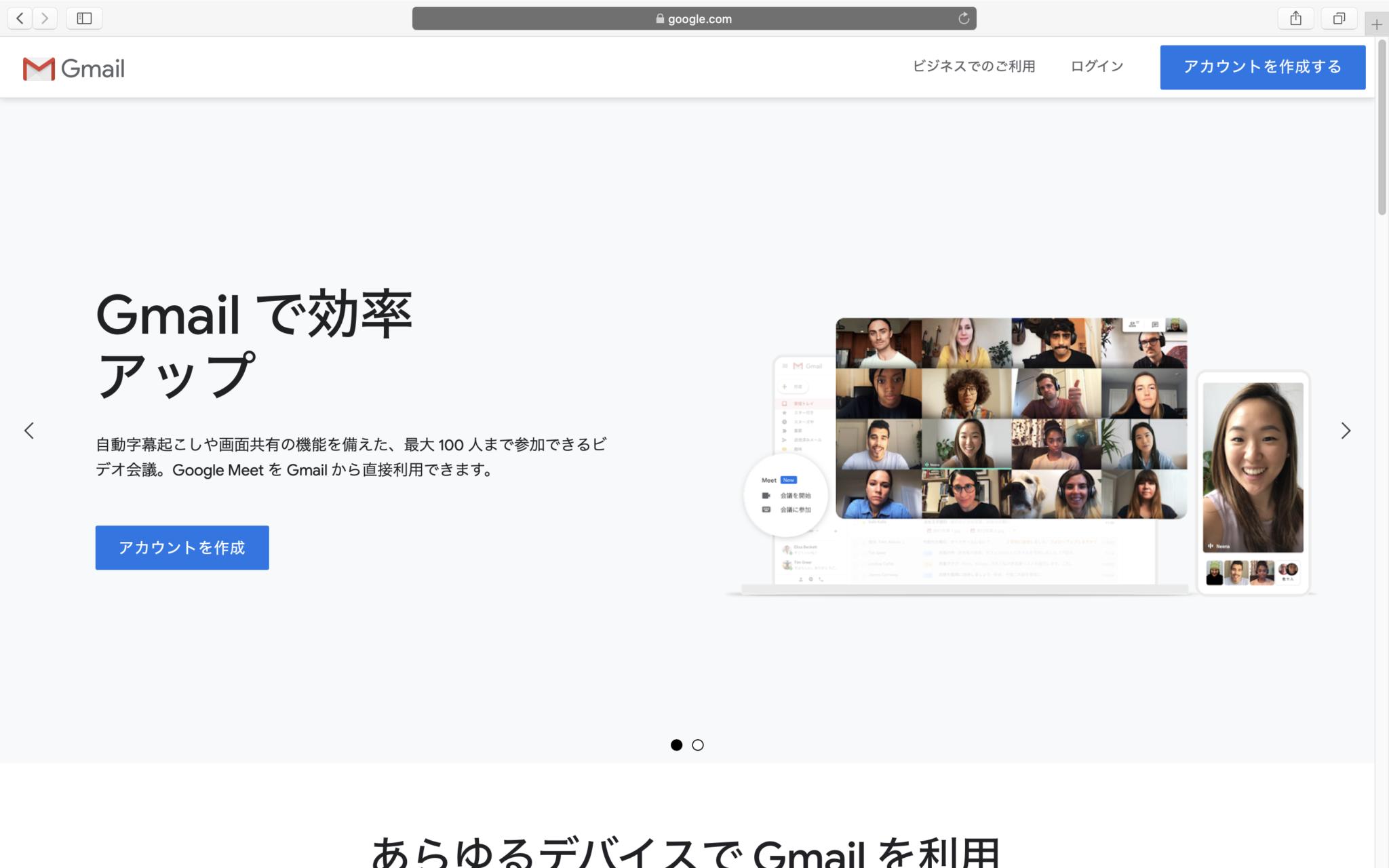Gmailスタート画面