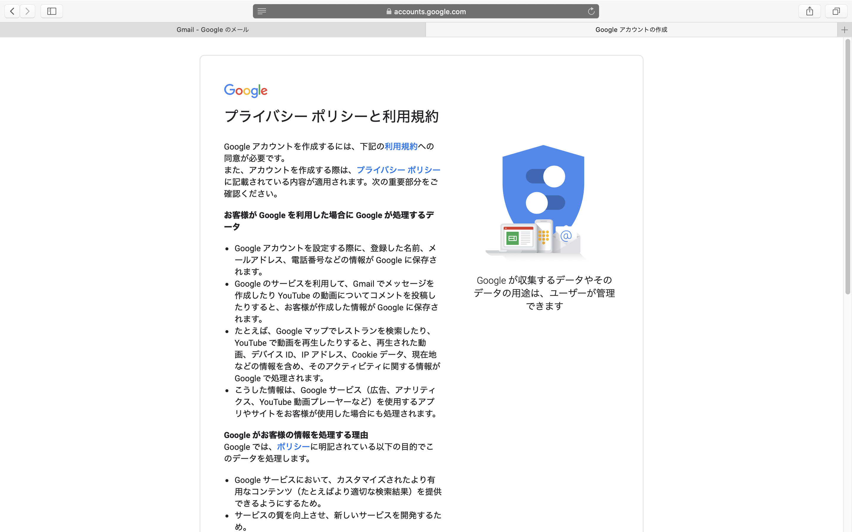Gmail登録プライバシーポリシー画面その1
