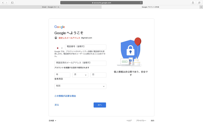 Gmail登録画面2枚目