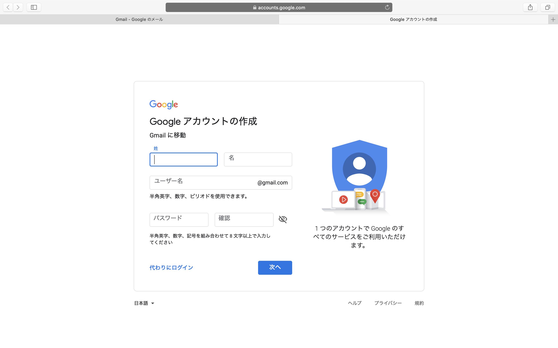 Gmail登録画面1枚目