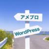 アメブロorWordPress