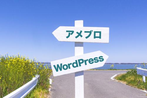 アメブロとWordPress、ぶっちゃけどっちがいいの?