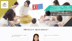 月田綾さま 子どもの英語力×自己肯定力講座 ペライチサムネイル