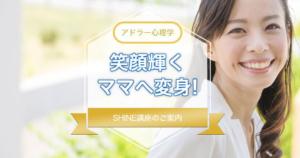 粟井円さま SHINE講座 ペライチサムネイル